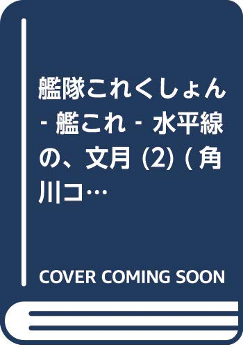 艦隊これくしょん ‐艦これ‐ 水平線の、文月 (2) (角川コミックス・エース)