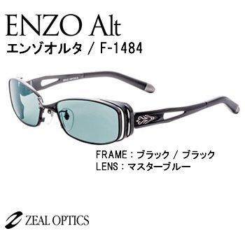 ZEAL OPTICS エンゾ オルタ F-1484