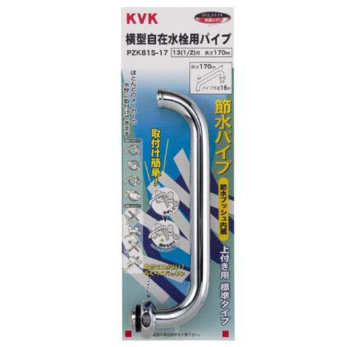 KVK PZK81S-17 節水自在パイプ13 12 170 家庭日用品