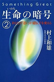 [村上 和雄]の生命の暗号(2)