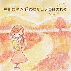 中川あゆみ「大人を見て思うこと」のジャケット画像