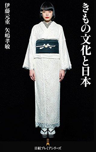 きもの文化と日本 日経プレミアシリーズ