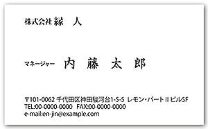 片面名刺印刷 モノクロ・ビジネス名刺 「type25」-1セット100枚
