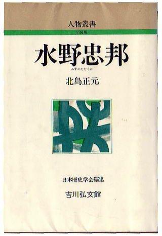 水野忠邦 (人物叢書)
