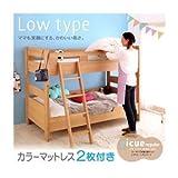 2段ベッド【picue regular】【カラーメッシュマットレス2枚付き】 ナチュラル【ブルー+ピンク】 ロータイプ木製2段ベッド【picue regular】ピクエ・レギュラー