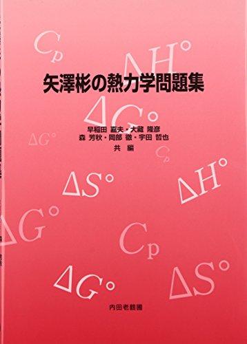 矢澤彬の熱力学問題集