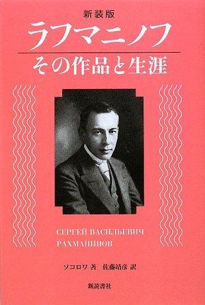 ラフマニノフ・その作品と生涯の詳細を見る