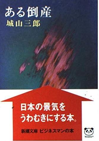 ある倒産 (新潮文庫 し 7-5)