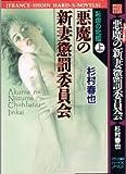 恥虐の牝檻 (上) (France‐shoin hard‐x‐novels)