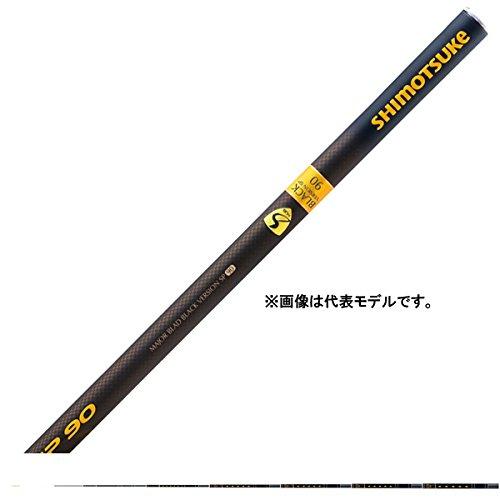 下野(シモツケ) MJB ブラックバージョンSP 85