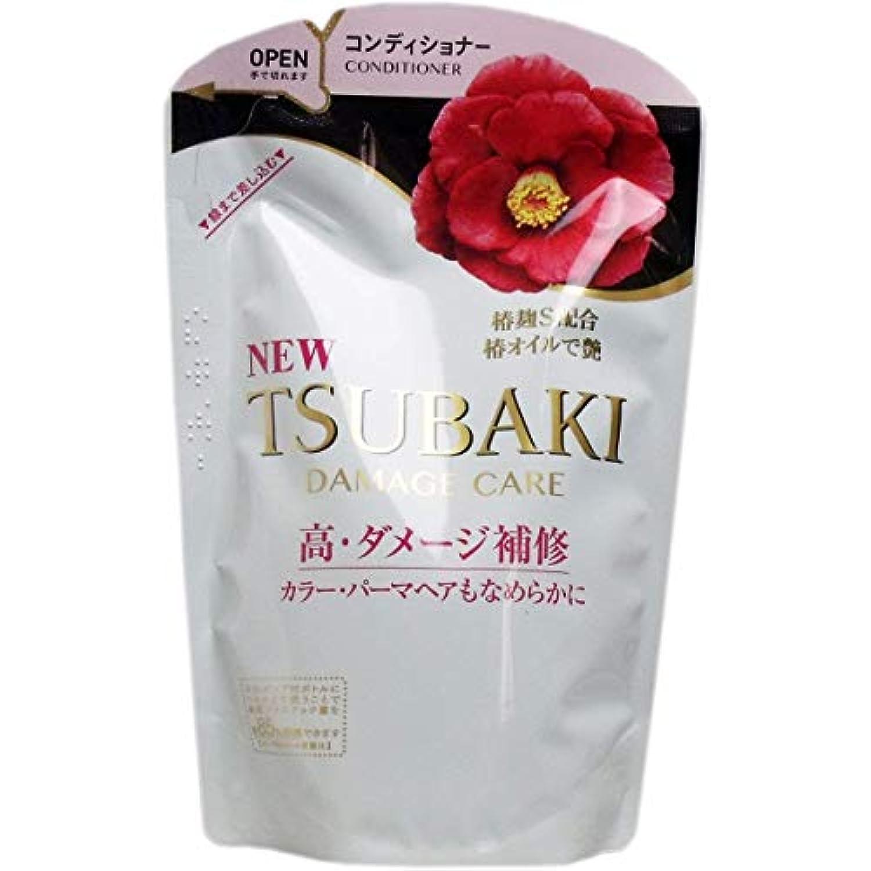 <お得な2個パック>TSUBAKI ダメージケア コンディショナー つめかえ用 345ml入り×2個