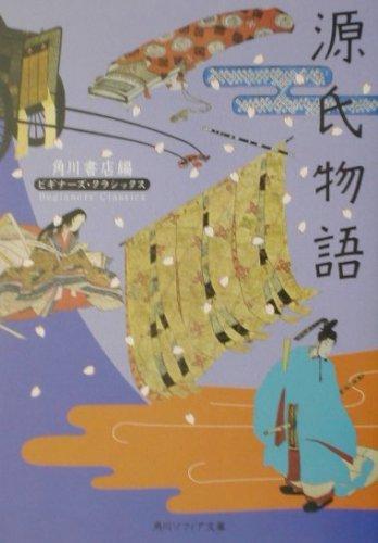 源氏物語 (角川ソフィア文庫―ビギナーズ・クラシックス)