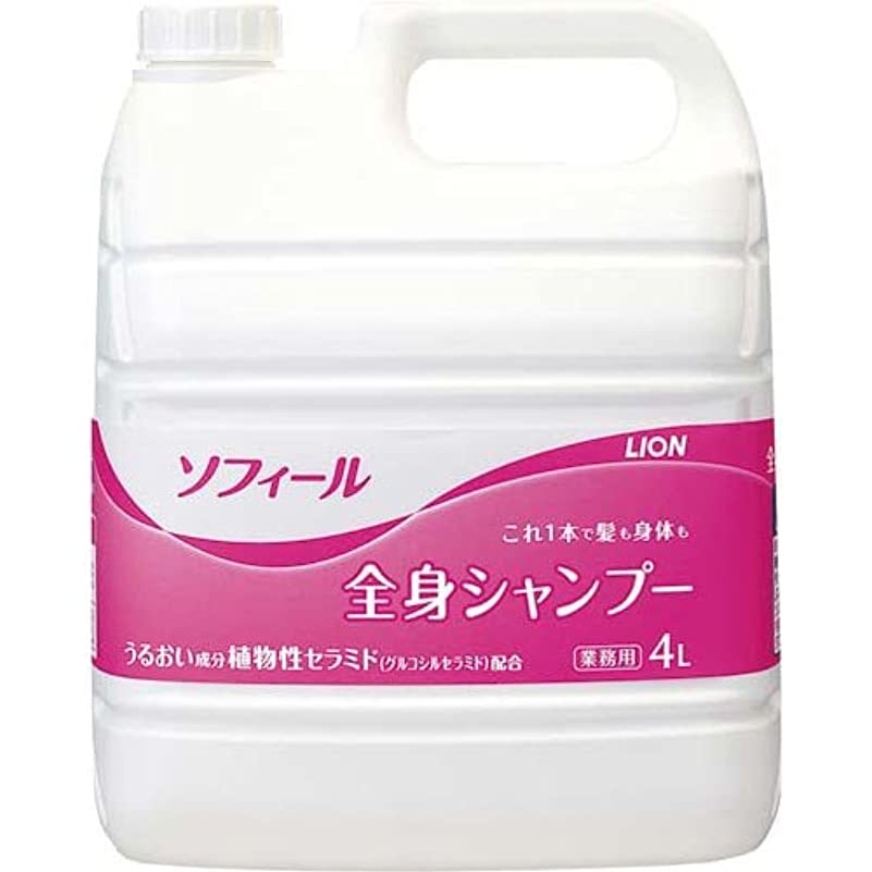 アソシエイト増強する対応するライオンハイジーン ソフィール全身シャンプー4L×3本