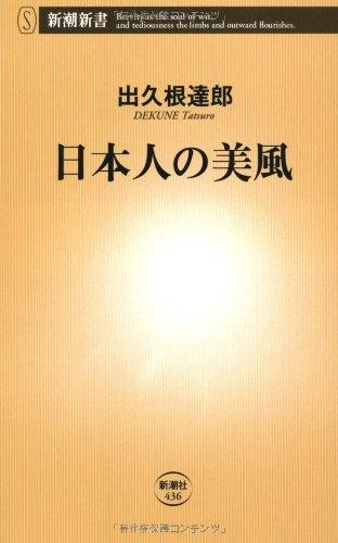 日本人の美風 (新潮新書)の詳細を見る