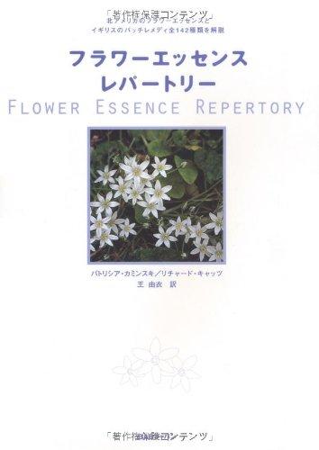 フラワーエッセンスレパートリー—心と魂を癒す、花療法の総合ガイド
