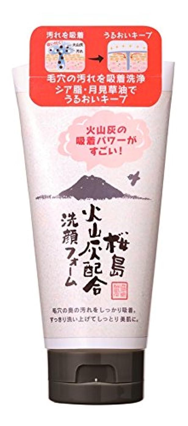 宿る以内に解放ユゼ 火山灰配合 洗顔フォーム 130g