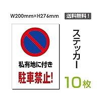 「私有地に付き駐車禁止!」【ステッカー シール】タテ・大 200×276mm (sticker-063-10) (10枚組)