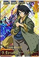 【シングルカード】鉄血1弾)三日月・オーガス/パーフェクトレア TK1-065