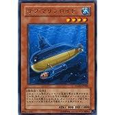 遊戯王カード 【サブマリンロイド】 POTD-JP008-R ≪パワー・オブ・ザ・デュエリスト≫