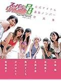 スーパーリアル麻雀P8公式アイドル選抜メンバー写真集