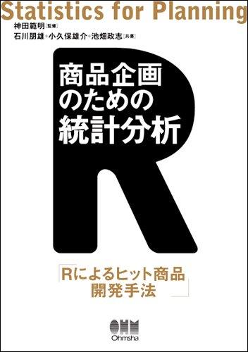 商品企画のための統計分析—Rによるヒット商品開発手法