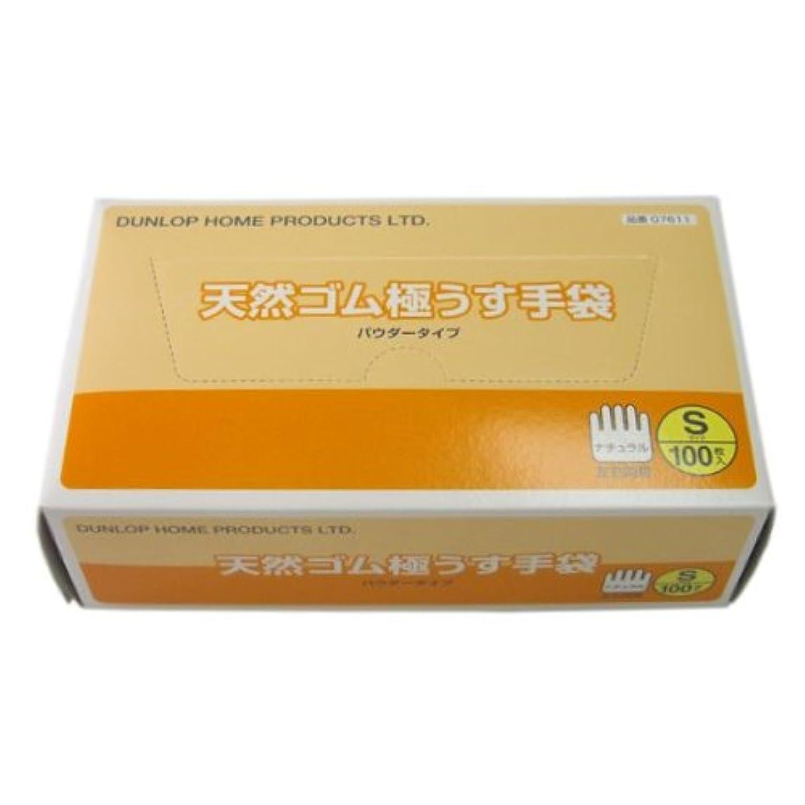 診療所意見染色ダンロップ 天然ゴムラテックス極うす手袋 Sサイズ 100枚入×20箱