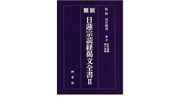 日蓮宗読経偈文全書Ⅱ | 浅井圓道...