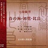 CD 宮田耕八朗監修 合奏練習 春の海・初鴬・比良 (送料など込)