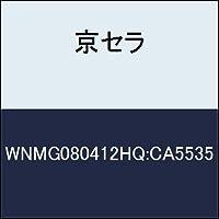 京セラ 切削工具 チップ WNMG080412HQ:CA5535