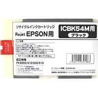 ICBK54L ブラック リサイクルインク EPSON オフィリオ 大判ビジネス カラーインクジェットプリンター用