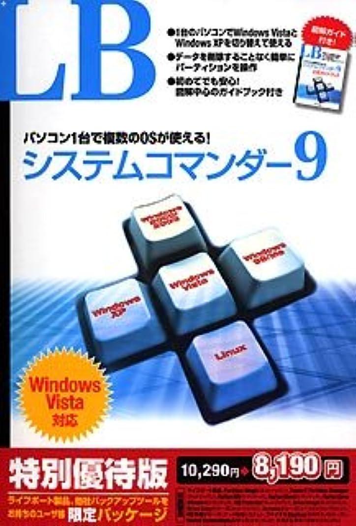 制限する支配的ワークショップLB システムコマンダー9 特別優待版
