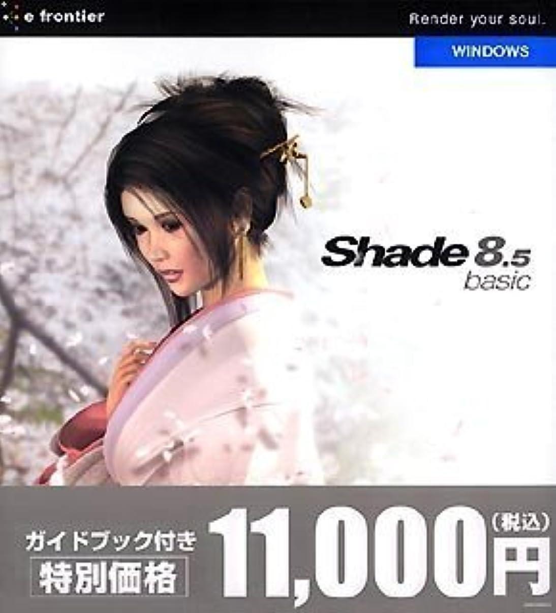 再集計伝説所属Shade 8.5 basic for Windows ガイドブックバンドル