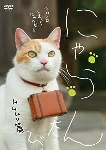 にゃらん たび ムムムッ篇 [DVD]