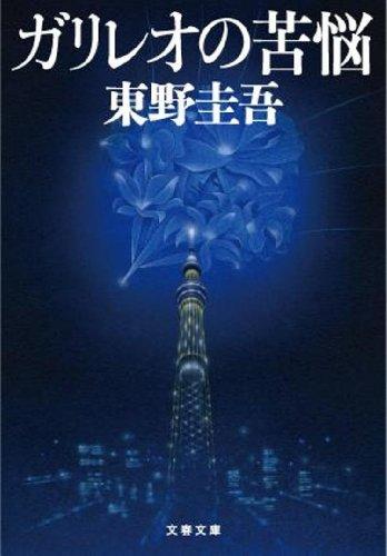 ガリレオの苦悩 (文春文庫)