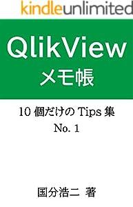 QlikViewメモ帳 10個だけのTips集(No.1)