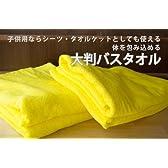 黄色大判バスタオル 1枚 日本製タオル 黄色いバスタオル「たおる小町」