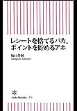 レシートを捨てるバカ、ポイントを貯めるアホ (朝日新書)