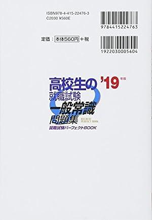 高校生の就職試験 一般常識問題集〈'19年版〉 (就職試験パーフェクトBOOK)