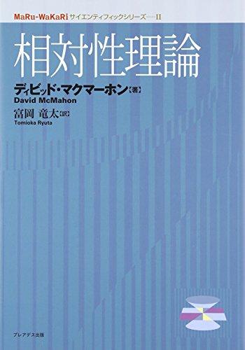 MaRu-WaKaRiサイエンティフィック シリーズ II 相対性理論 (MaRu‐WaKaRiサイエンティフィックシリーズ)