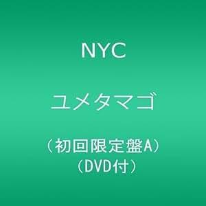 ユメタマゴ(初回限定盤A)(DVD付)