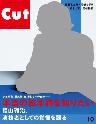 Cut (カット) 2013年 10月号 [雑誌]の詳細を見る