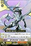 ヴァンガード 【 ボーテックス・ドラゴン[RR] 】BT01-013-RR 《騎士王降臨》
