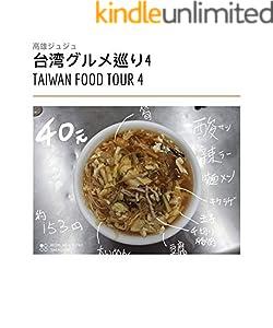 台湾グルメ巡り4