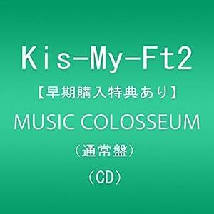 【早期購入特典あり】MUSIC COLOSSEUM(通常盤)(B3サイズポスター付)