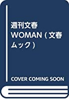 週刊文春WOMAN (文春ムック)