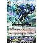 カードファイト!!ヴァンガード 【ネイブルゲイザー・ドラゴン】【TD】 TD07-001-TD ≪海皇の末裔 収録カード≫