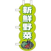 ユニークカットミニのぼり旗 新鮮野菜黄緑 No.25949 (受注生産)