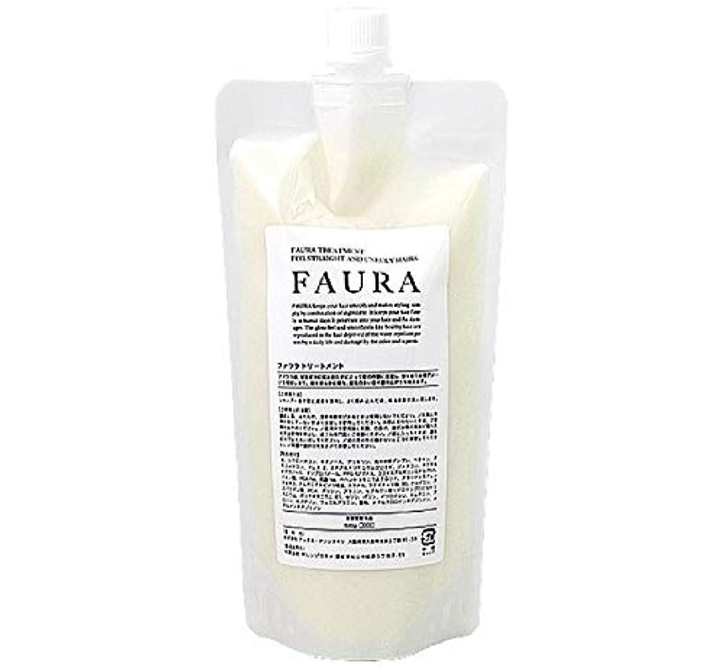 忘れるテレビ局なめる【発売1年で3万本の売上】FAURA ファウラ ヘアトリートメント (傷んだ髪に) 詰替500g 【サロン専売品】
