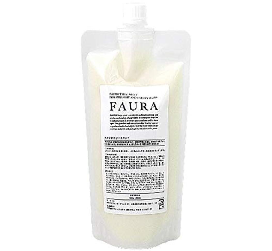 ファックス発明スプーン【発売1年で3万本の売上】FAURA ファウラ ヘアトリートメント (傷んだ髪に) 詰替500g 【サロン専売品】