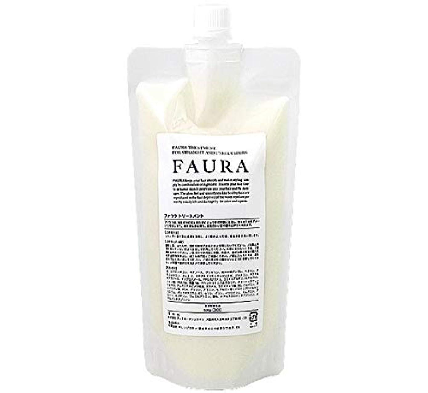 語懺悔静める【発売1年で3万本の売上】FAURA ファウラ ヘアトリートメント (傷んだ髪に) 詰替500g 【サロン専売品】